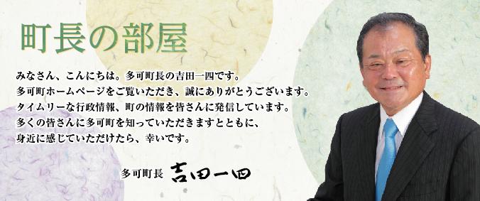 町長の部屋 | 兵庫県多可町ホームページ