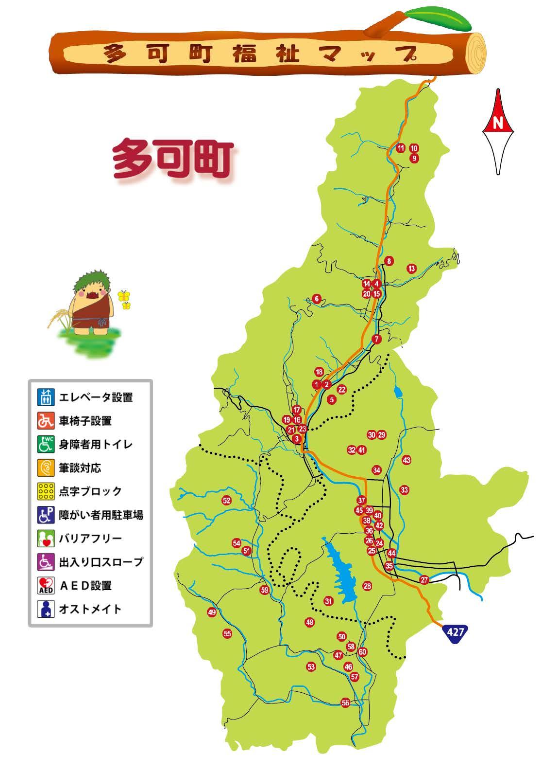 多可町福祉マップ   兵庫県多可町ホームページ